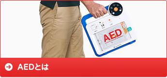 AEDとは