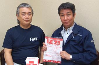 非営利型一般社団法人 FA普及協会 FAVT 代表理事 藤原 公生 様と