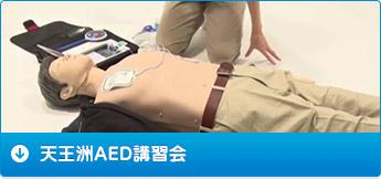 天王洲AED講習会