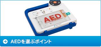AEDを選ぶポイント